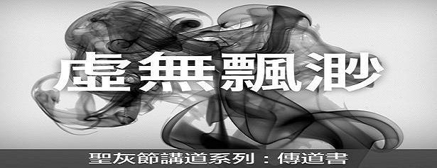 Vapour Sermon Title Slide - Chi SD