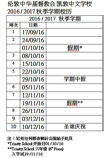 chinese school autumn term dates_SC