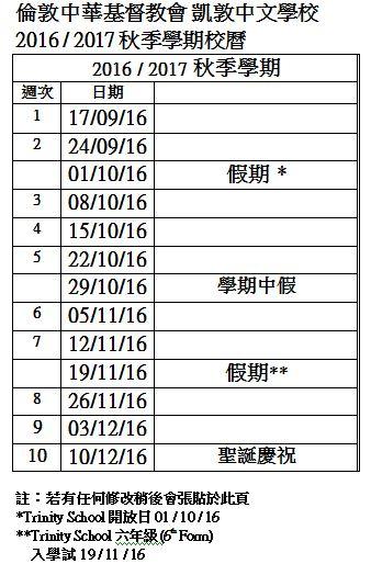chinese school autumn term dates_TC