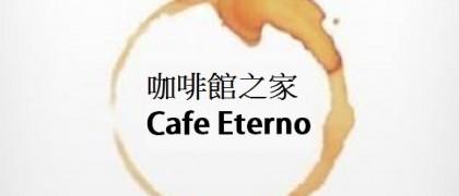 cafe eterno_renewed