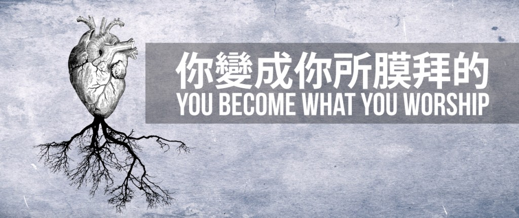 Feature Image - You Become What You Worship.005 (2)