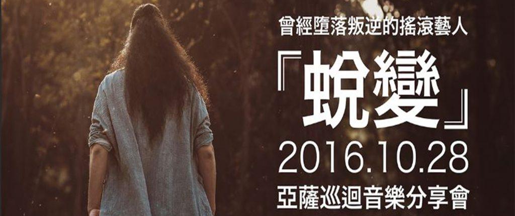 xu-chi-concert-image