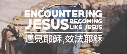 encountering-jesus_thumbnail