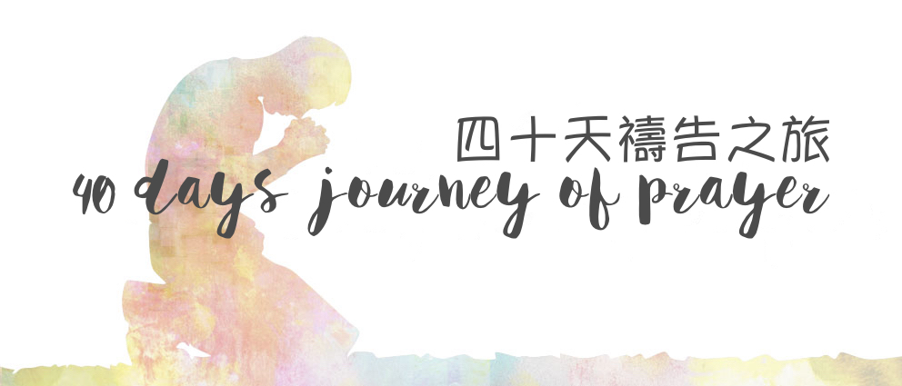 Invitation to journeying through lent 40 days of prayer chinese invitation to journeying through lent 40 days of prayer altavistaventures Choice Image