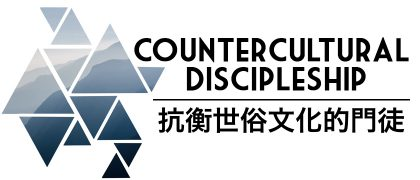 Countercultural Discipleship Feature Image_revised chinese