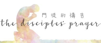 Disciples Prayer Feature Image