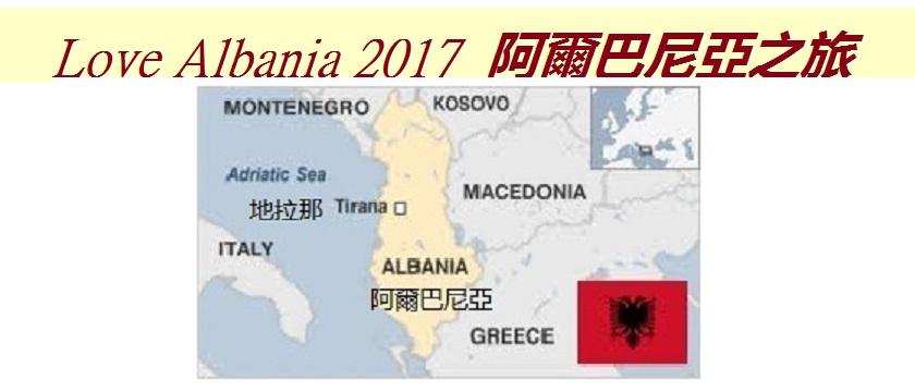 CCiL_Love_Albania_2017