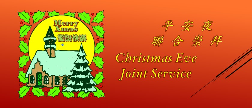 christmas eve joint service english cantonese 2018