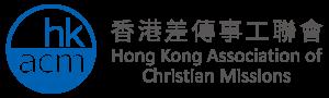 Hong Kong Association of Christian Missions